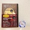 『魔法のコンパス』西野亮廣から「道なき道の歩き方」を学ぶ