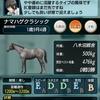 ダビマス 第31回公式BC~牝馬三冠~に向けての生産⑤ 公式生産ラスト!スペシャル直完璧結果!!!