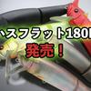 【一誠】村上晴彦プロ監修のハス(ケタバス)をモチーフにしたビッグベイト「G.C.ハスフラット180F 」発売!