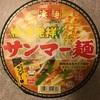 ニュータッチのサンマ―麺を食べてみた!!