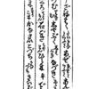 東北方言辞典 その2 ~『金草鞋』初編より~