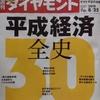週刊ダイヤモンド 2018年08月25日号 平成経済 全史30/混迷深まるEU/ヤマト宅急便 不正の実態