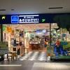 ボーネルンド キドキドあそびのせかいグランフロント大阪店へ!