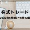 2020年6月8日~6月12日 株式トレード
