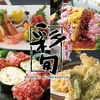 【オススメ5店】金沢(金沢駅・近江町・ひがし茶屋)(石川)にある会席料理が人気のお店