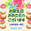 3月26日お誕生日おめでとうございます!