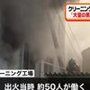 横浜市磯子区クリーニング工場「サンビームランドリー」で火災!従業員がやけど!