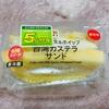 セブン『台湾カステラサンド ミルクソース&ホイップ』クリームたっぷり✨