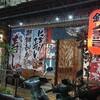 【鮨】台北(再訪):お久しぶり〜!のお任せ寿司「鉄人寿司」@天母芝山