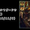 【グウェント】公開ニルフガードでランク戦(2018/11/4)
