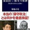 安倍晋三「保守」の正体 岸信介のDNAとは何か (文春新書)