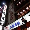 魅力あふれる蒲田へ〜京浜東北線ツアー