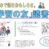 今月の『学習の友』読書会は28日(金)