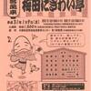 大阪■1/9■第70回 桂雀三郎一門による梅田にぎわい亭