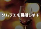 みんなー!ワインが全く飲めない店長がソムリエを目指す話するよー!