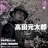ギタードリーム(Guitar dream) No.12