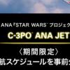 STARWARS好き必見!!!C-3PO ANA JET の就航スケジュールを事前公開!!!