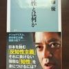 パワハラの壁は越えられるのか?佐藤優氏著書「知性とは何か」と共に、パワハラ上司の対策について考えてみる。