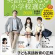 AERA English特別号『英語に強くなる小学校選び2020』で 川上拓土くんが紹介されます!