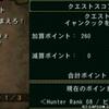 Wii版MHG