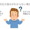 【Podcast #カミバコラジオ 原稿】第27回【経営】VRIO分析(3)模倣困難性