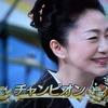 NHKのど自慢2019全チャンピオン(前編)