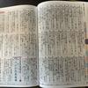公文国語を攻略、国語力UP、漢字力UPに欠かせないお勧め辞書。