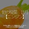 676食目「旬の役菜 11月【ニンジン】」今が旬★ 美味しくて+栄養価が高くて+安くて=元気にしてくれる季節の野菜を紹介