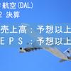 【決算18Q2】デルタ航空の決算発表