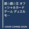 「遊☆戯☆王 OCG ストラクチャーズ 1」楽天市場にて定価予約開始!【即売り切れの人気商品!購入はお早めに】