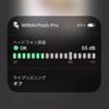 iOS14で「聴覚コントロール」をコントロールセンターから確認できるように!〜いちいち「ヘルスケア」アプリを立ち上げなくてもいい幸せ〜