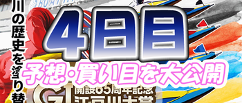 【4日目】江戸川大賞 開設65周年記念【当たる競艇予想】得点率・順位を大公開!