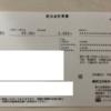 岩井コスモホールディングス(8707)より中間配当の案内が届きました