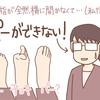 足でじゃんけんをすることができない!!!【社交ダンス65回目】