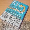 【読了】要するに「温故知新」 - 『RE:THINK:答えは過去にある』スティーヴン・プール