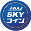 【ANAスカイコイン】少し見落としがちなホテルのみ予約する方法を解説!