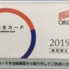「株主カード」来ました(*´ω`) オリックス