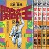感想:青年コミック「関節王 4巻」(三倉佳境)(1994年6月)