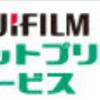 FUJIFILMネットプリントサービスはどのポイントサイト経由がお得なのか比較してみました!