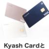 新しい Kyash Card の申込案内が来たので発行してみる
