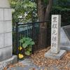 暗越奈良街道 大阪~奈良を歩く その1 (大阪・北浜~今里)