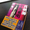 破天荒過ぎた天才棋士(真剣師 小池重明/団鬼六)