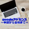 はてなブログでGoogleアドセンス審査に1ヶ月で合格した!~審査から合格まで~