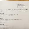 鹿児島市パートナーシップ宣誓制度についての導入に向けて(2月8日からパブコメ募集!)