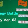 戦略対戦(15で降参vs欲張りvsBS)