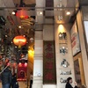 【2018HKDL旅日記】③名都酒楼でまだまだ飲茶