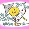 【マンガ おでん串の助 第3話~2番目の宿命】