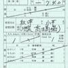 西武鉄道 池袋線・新宿線の三線連絡乗車券