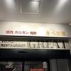 【おいしい焼肉お腹いっぱい食べたい!】~焼肉「グレート」 この価格でこの満足感は価格破壊!~