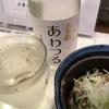 日本酒を飲んだことない人にオススメできる私的日本酒(高知の地酒編)